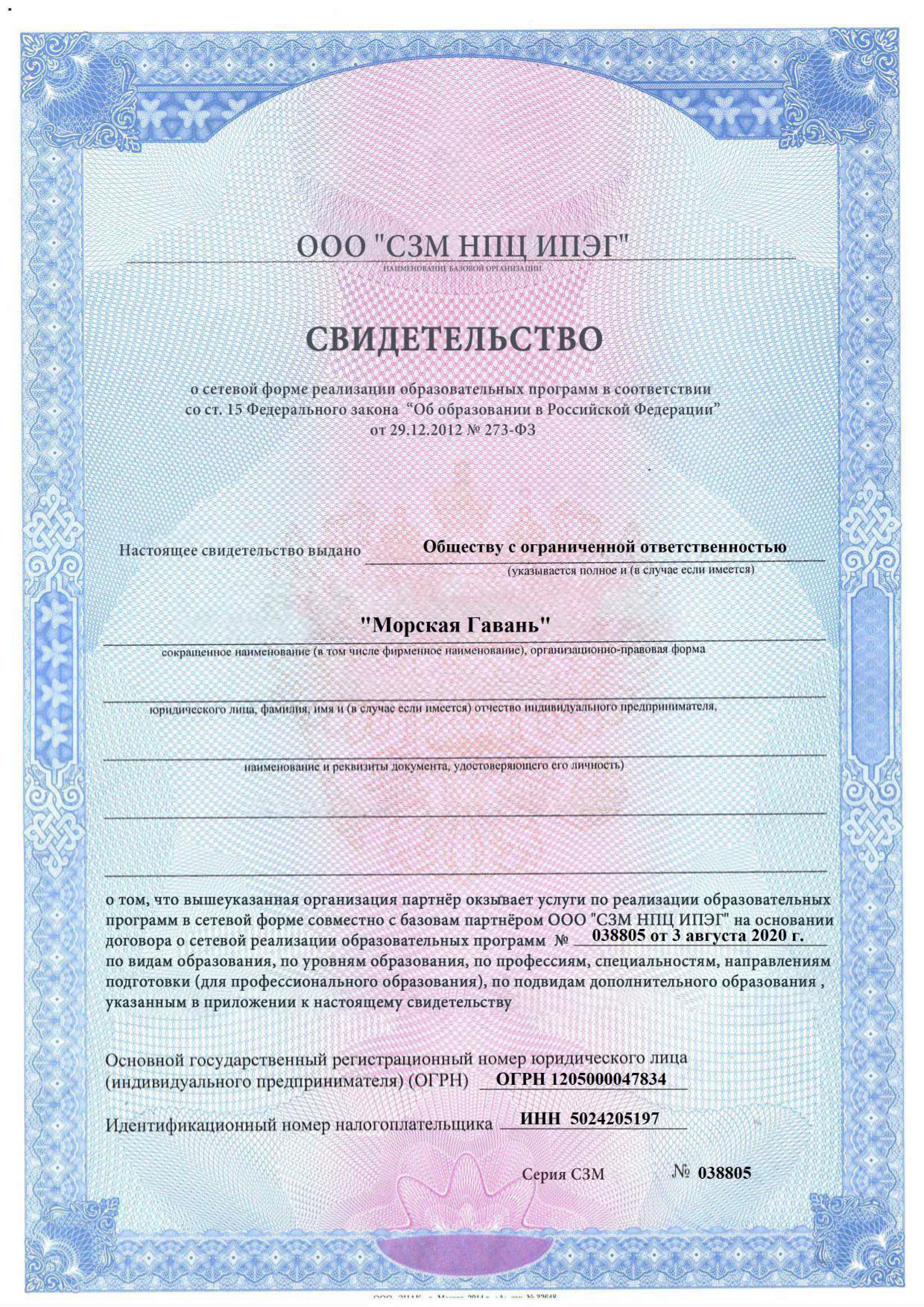 Свидетельство о сертификации Морская Гавань-1