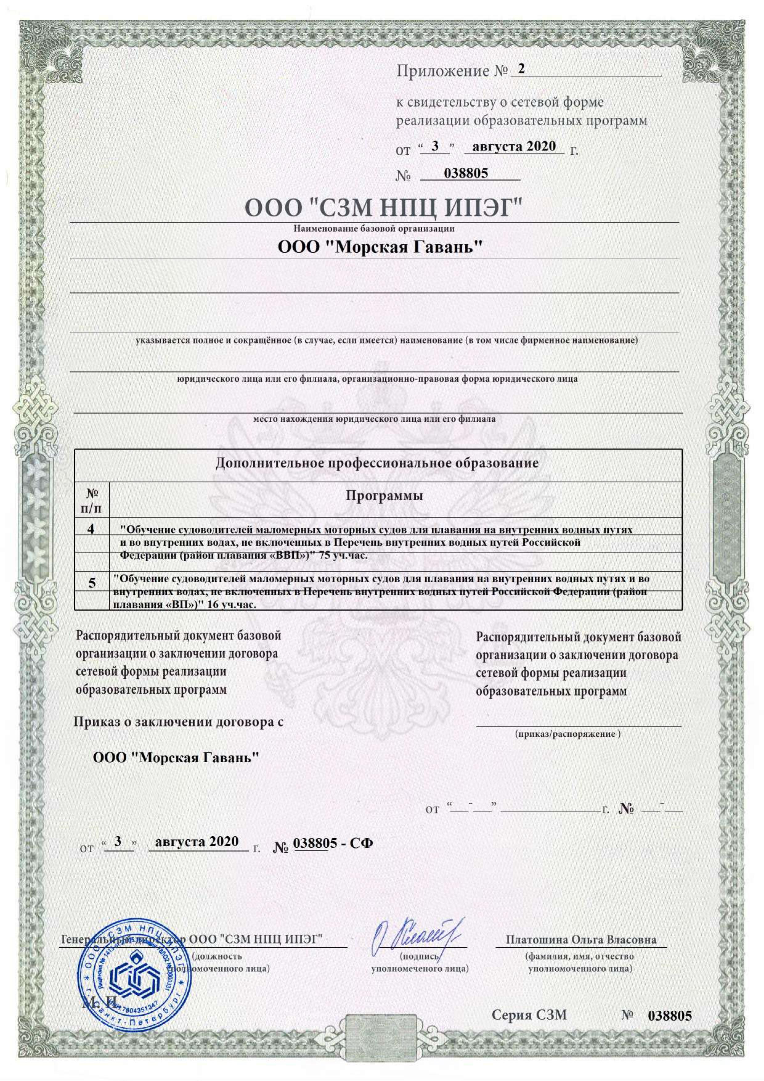 Свидетельство о сертификации Морская Гавань-4