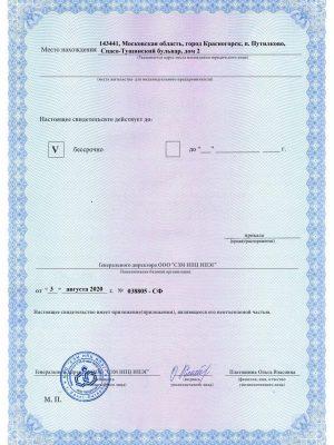 Свидетельство о сертификации Морская Гавань-2