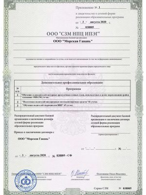 Свидетельство о сертификации Морская Гавань-3